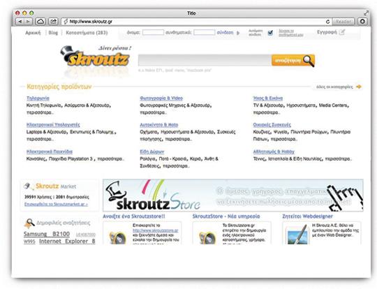2007 - 2008  Προβολή δημοφιλών προϊόντων στην κεντρική σελίδα και  περισσότερες επιλογές για τα εγγεγραμμένα μέλη. 1d50eb7018b