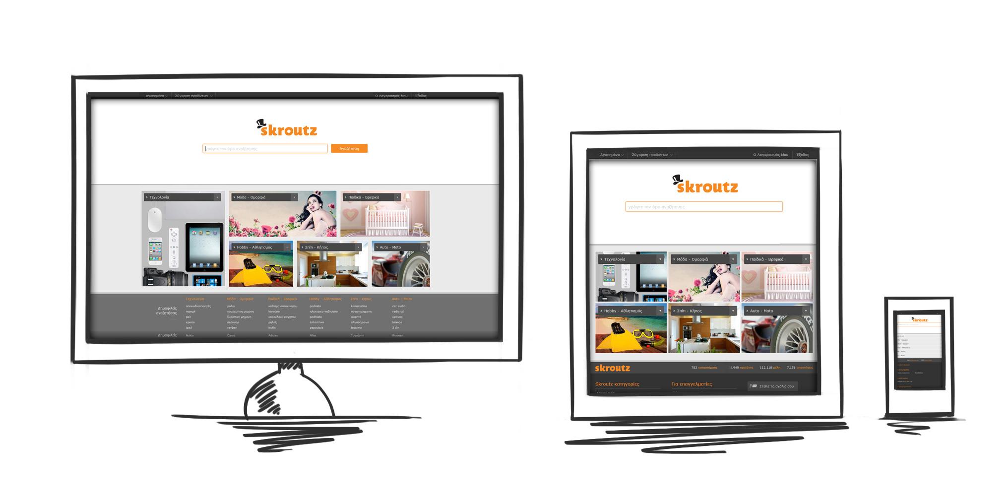 Skroutz Responsive Web Design
