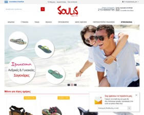 Soulis Shoes