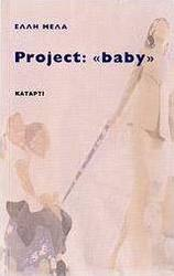 "Project: ""baby"""