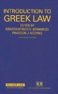 Introduction to Greek Law