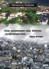 Large 20160719160551 oikistiko zitima poioi katadikasan tous ellines na katoikoyn ston kato kosmo