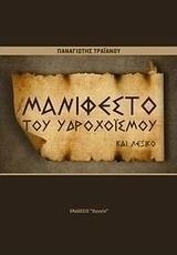 Large 20160719160557 to manifesto tou ydrochoismoy