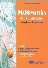 Large 20160719214911 mathimatika a gymnasiou