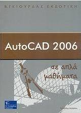AutoCAD 2006 σε απλά μαθήματα