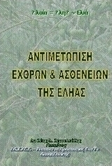 Large 20160720054310 antimetopisi echthron kai astheneion tis elias