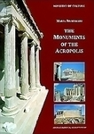 The Monuments of the Acropolis