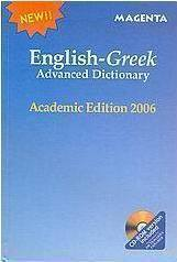 Large 20160720141352 english greek