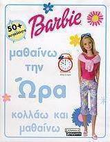 Barbie: Μαθαίνω την ώρα