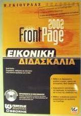 FrontPage 2002 εικονική διδασκαλία