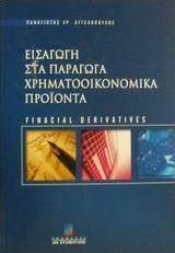 Large 20160721071726 eisagogi sta paragoga chrimatooikonomika proionta financial derivatives