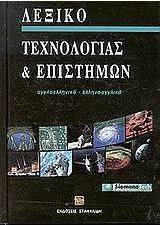 Large 20160721074243 lexiko technologias kai epistimon