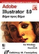 Adobe Illustrator 8.0