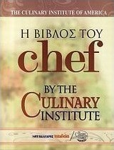 Large 20160722035102 i vivlos tou chef