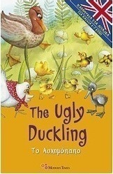 The Ugly Ducking
