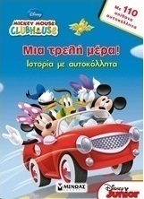 Mickey Mouse Clubhouse: Μια τρελή μέρα!