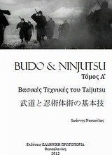 Budo and Ninjutsu