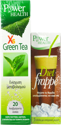 Power Health Xs Green Tea 20 αναβράζοντα + Diet Frappe 5 sticks