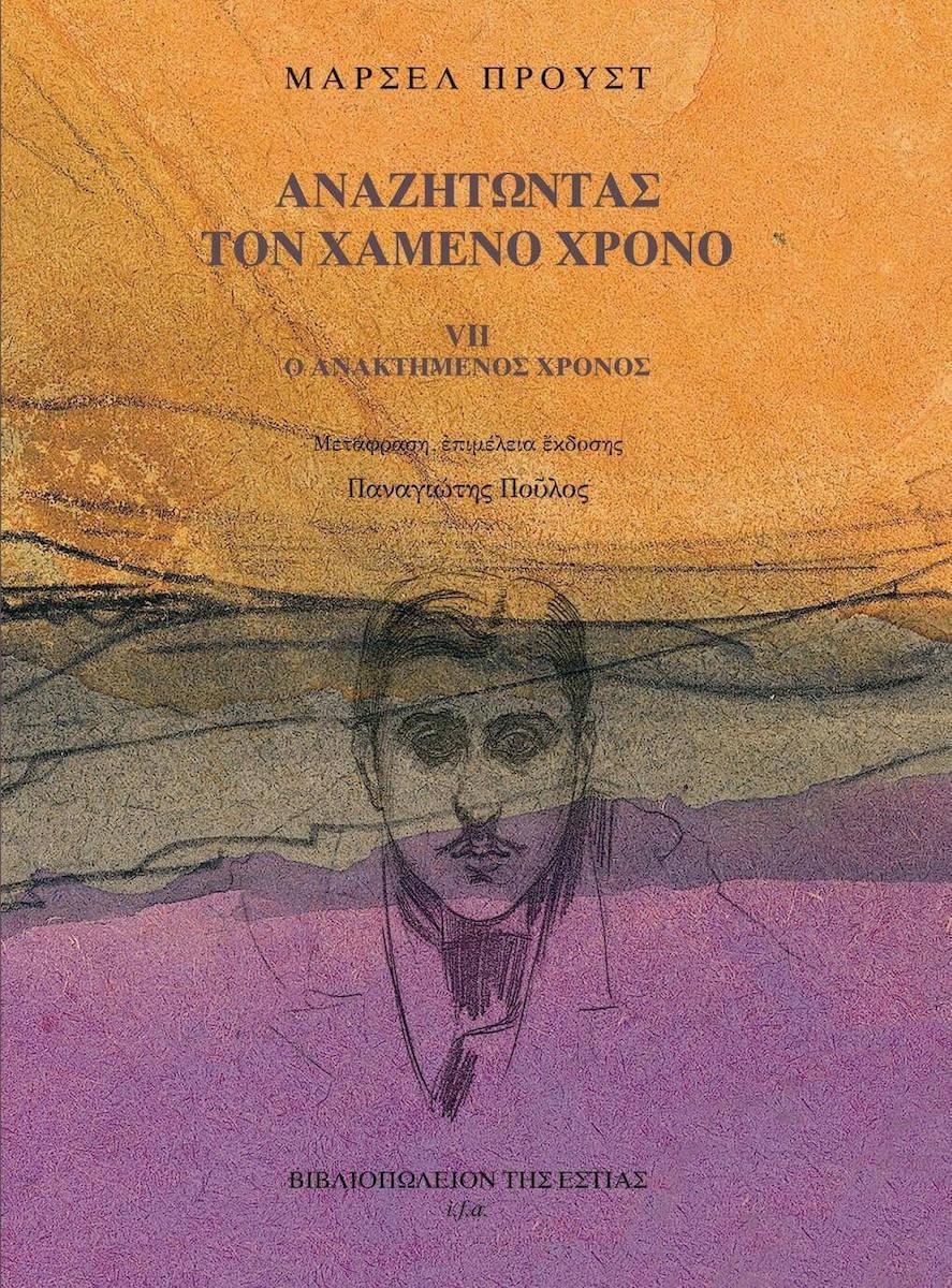 Αναζητώντας τον χαμένο χρόνο: Ο ανακτημένος χρόνος - Marcel Proust -  Skroutz.gr