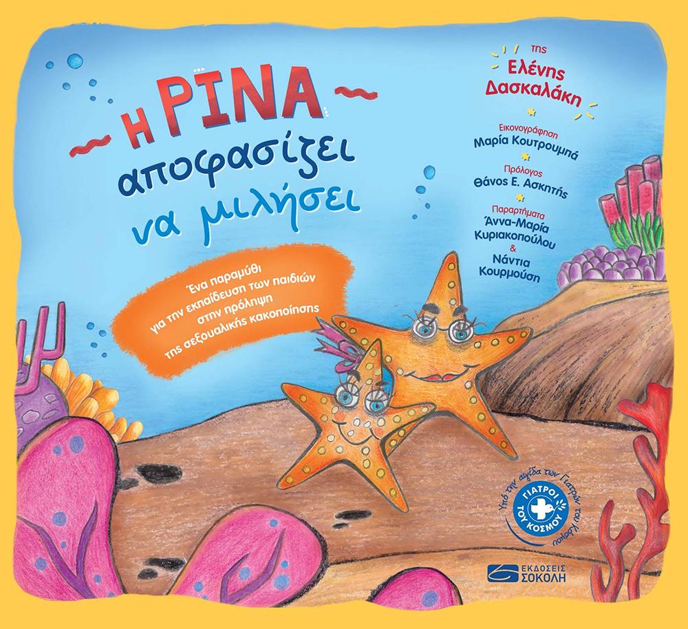 Η Ρίνα αποφασίζει να μιλήσει, Ελένη Δασκαλάκη - Skroutz.gr