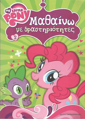 MY LITTLE PONY ΜΑΘΑΙΝΩ ΜΕ ΔΡΑΣΤΗΡΙΟΤΗΤΕΣ 2